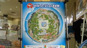 銚子の地球の丸く見える丘展望館